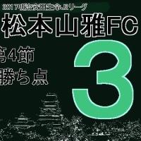 祝 松本山雅FC 2017明治安田生命J2リーグ第4節 勝ち点3