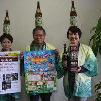 古酒飲み放題に、あの瓶踊りも! まさひろ酒造「蔵祭り」25・26日開催