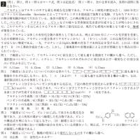 名城大学・薬学部・化学 2