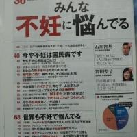 東洋経済誌