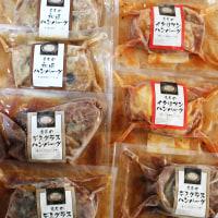 米沢牛のハンバーグ
