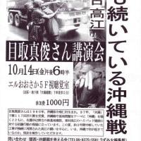 今も続いている沖縄戦 10月14日です。
