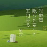 ●挿絵俳句0329・冷蔵庫・透次0343・2017-05-01(月)
