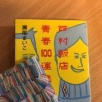 通勤読書591 大阪の兄弟
