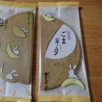 鎌倉の銘菓「鎌倉半月」