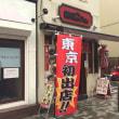 麺屋7.5Hz@新橋