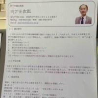 1月21,22日には南予各地で長谷川健一さんの連続講演会