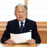 天皇陛下、生前退位のご希望を強くビデオメッセージで発信