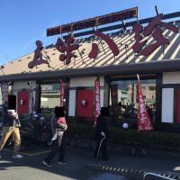 五味八珍 静岡豊田店