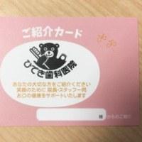 紹介カードマン!現る!!