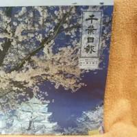 今日の千葉日報へ・池田先生が撮ってくれた稲毛海岸が載ってます