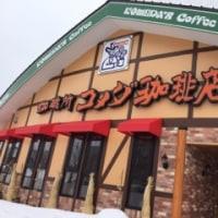 コメダ珈琲店東札幌店