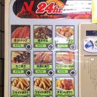 ニチレイの自販機「ホットメニュー」を食べてみるよ!