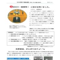 なかの哲朗市議会通信 No.②(平成27年9月議会報告号)