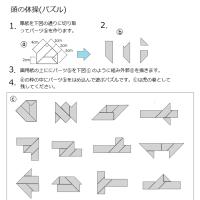 あたまの体操②(パズル)g