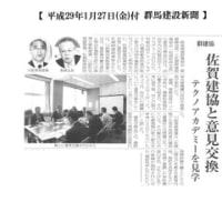 (一社)群馬県建設業協会の取り組みの紹介(新聞掲載)