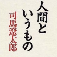 2017-21|人間というもの|司馬遼太郎