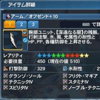 【PSO2】報酬期間で完成したユニット3つ