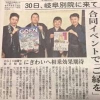 新聞に・・☆