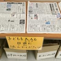 無償提供されている学校の新聞を有効に使おう!