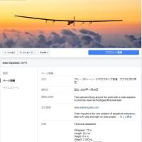 ソーラーインパルス2の滞空飛行法
