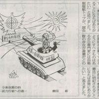 #akahata 「憲法明記ありがたい」/自衛隊制服トップが重大発言・・・今日の赤旗記事