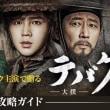 チャン・グンソク主演最新作『#デバク』配信開始!  Rakuten TV