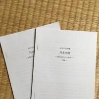 みやすけの詩集 No.1 販売いたします!