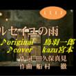 おすすめ演歌紹介!   ♪・マルセイユの雨/鳥羽一郎//kazu宮本