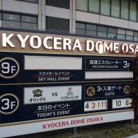 オリックス(近鉄) 一発攻勢でソフトバンク(南海)に負ける (京セラドーム大阪)