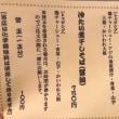 【千葉ラーメン総選挙で2位に輝く人気実力店】「麺処ゆきち@北習志野」スーパー猛暑の中で頂く、冷たい煮干しそば(醤油)の快感!