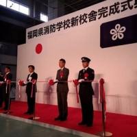 4月10日(月)のつぶやき 福岡県消防学級新校舎完成式典 出席 大災害 頻発 大事な訓練機関 しっかり取り組み