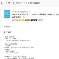 チケット先行「AKB48じゃんけん大会in神戸」(ユニットシングル争奪)※9/25朝10時から受付開始