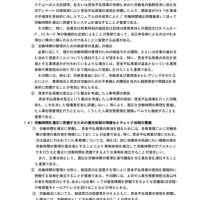 労働時間の認定の問題(1)