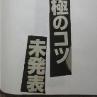 コラージュ川柳 108