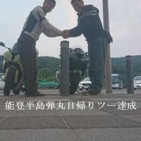 能登半島日帰りツー(目的達成編)