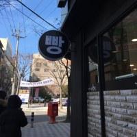 パン(屋さん) Bakery 빵 - 韓国/釜山へ travelling to Pusan