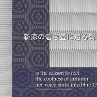 ●挿絵俳句0294・新涼の・透次0308・2017-08-29(月)