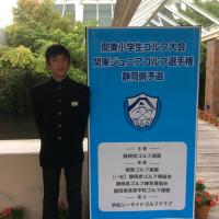 KGA関東ジュニアゴルフ選手権 静岡予選