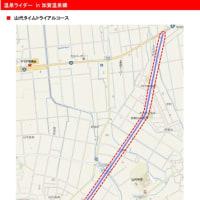 5月21日(日)がわ市☆温泉ライダー