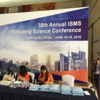 Marketing Science Conference@上海