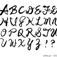 ○筆文字デザイン処こんにち和○4.7セレクト☆「a~z筆記体小文字」&「A~Z筆記体大文字」筆文字デザイン