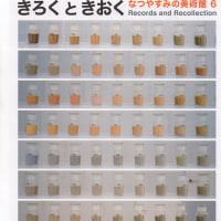 第2弾寄贈プロジェクト・栗田宏一作品「ソイル・ライブラリー/和歌山」2007が展示中