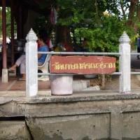 第四寺 วัดเกษมสรณาราม (วัดบางจาก) ワットカセムソラナラーム(ワットバンチャック)