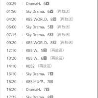 【再放送情報】 クォン・サンウ チェ・ガンヒ『推理の女王』 4/29~5/5分のお知らせ~(´▽`*)