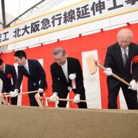 いよいよ始動!北大阪急行線延伸工事の起工式を開催しました