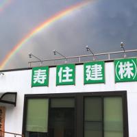 虹をみたかい?2016