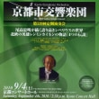 京都市交響楽団 第539回定期演奏会