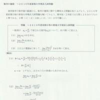 数列の極限に関するある問題 ~2016年前期課程新潟大学理学部・工学部入試問題