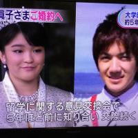 答え、バラバラ宮内庁。眞子さまご婚約相手に関して。